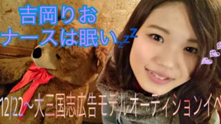 12/22〜イベ!吉岡りおのナースは眠い
