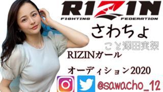 【ガチイベ】さわちょ RIZIN20_22