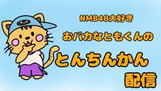 アバター✨にゃーだ✨配布中! NMB48大好き♪ ともくん