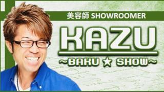 KAZU〜〜爆笑〜〜