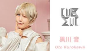 黒川音(CUBΣLIC)の 地球大爆発!