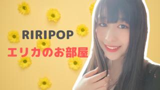 【RIRIPOP】Erika's Room