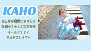 【TIF応援ありがとう!】KAHO(札幌)るーむ