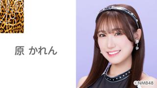 原 かれん(NMB48 チームBII)