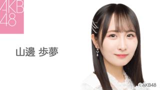 山邊 歩夢(AKB48 チームB)