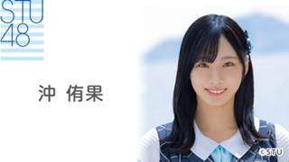 沖 侑果(STU48 ドラフト3期生)