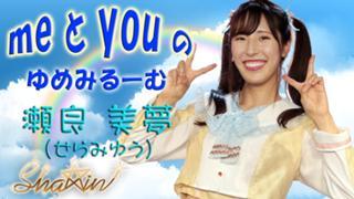 【公式】Sha☆in 瀬良美夢 meとyouのゆめみるーむ