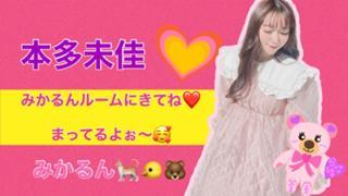 決勝戦!mystaで向日葵プリンセス♡ミカのお部屋ʕ•ᴥ•ʔ