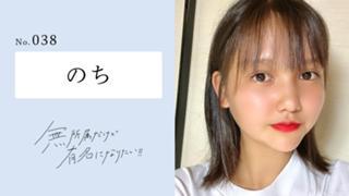 のち【ミスフリ】No.038