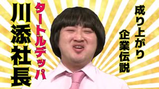 川添社長の成り上がり企業伝説