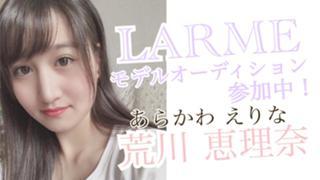 【LARME決勝ガチイベ!!】荒川 恵理奈