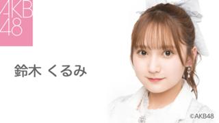 鈴木 くるみ(AKB48 チームA)