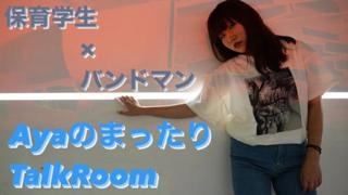 Vo.AyaのまったりTalk Room★