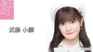 武藤 小麟(AKB48 チームK)