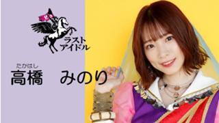 高橋みのり(ラストアイドル2期生アンダー)