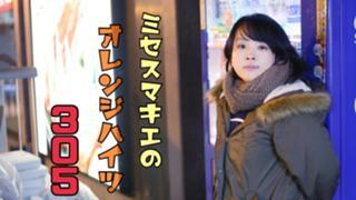 ミセスマキエのオレンジハイツ305