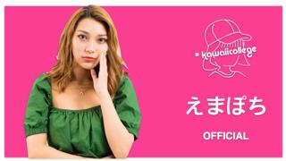 えまぽち#カワカレ