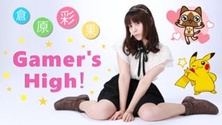 倉原彩果のGamer's High!