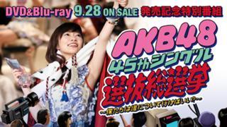 AKB48総選挙DVD発売記念スペシャル!