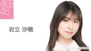 岩立 沙穂(AKB48 チームB)