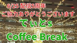 てぃと's  Coffee Break