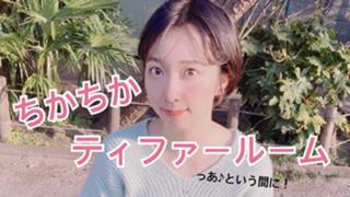 【イベ応援感謝★】ちかちかティファールーム