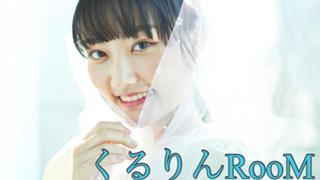 【10/16 18:00〜美人百花決勝!くるりんRooM】