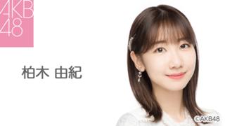 柏木 由紀(AKB48 チームB)