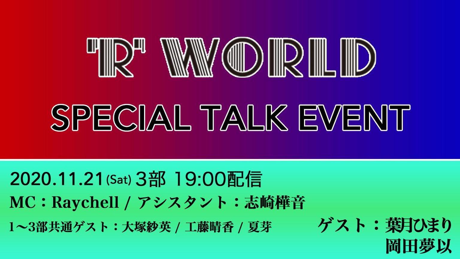 R WORLD♦︎TALK EVENT 11/21 3部