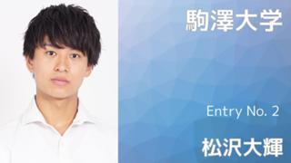 【駒澤大学】Entry No.2 松沢大輝