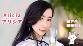 Alicia【10月16日〜24日美人百花決勝】初見さん歓迎