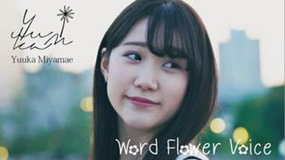 【新】宮前優花のわらいまSHOWROOM!!!