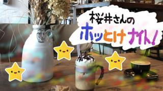 【あっ、なんだ?!】桜井さんのホッとけナイト!