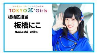 ガチイベ中!!☆板橋にこ(東京23区ガールズ)