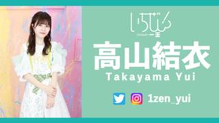 高山結衣 (いちぜん!)