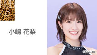 小嶋 花梨(NMB48 チームBII)