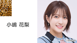小嶋 花梨(NMB48)