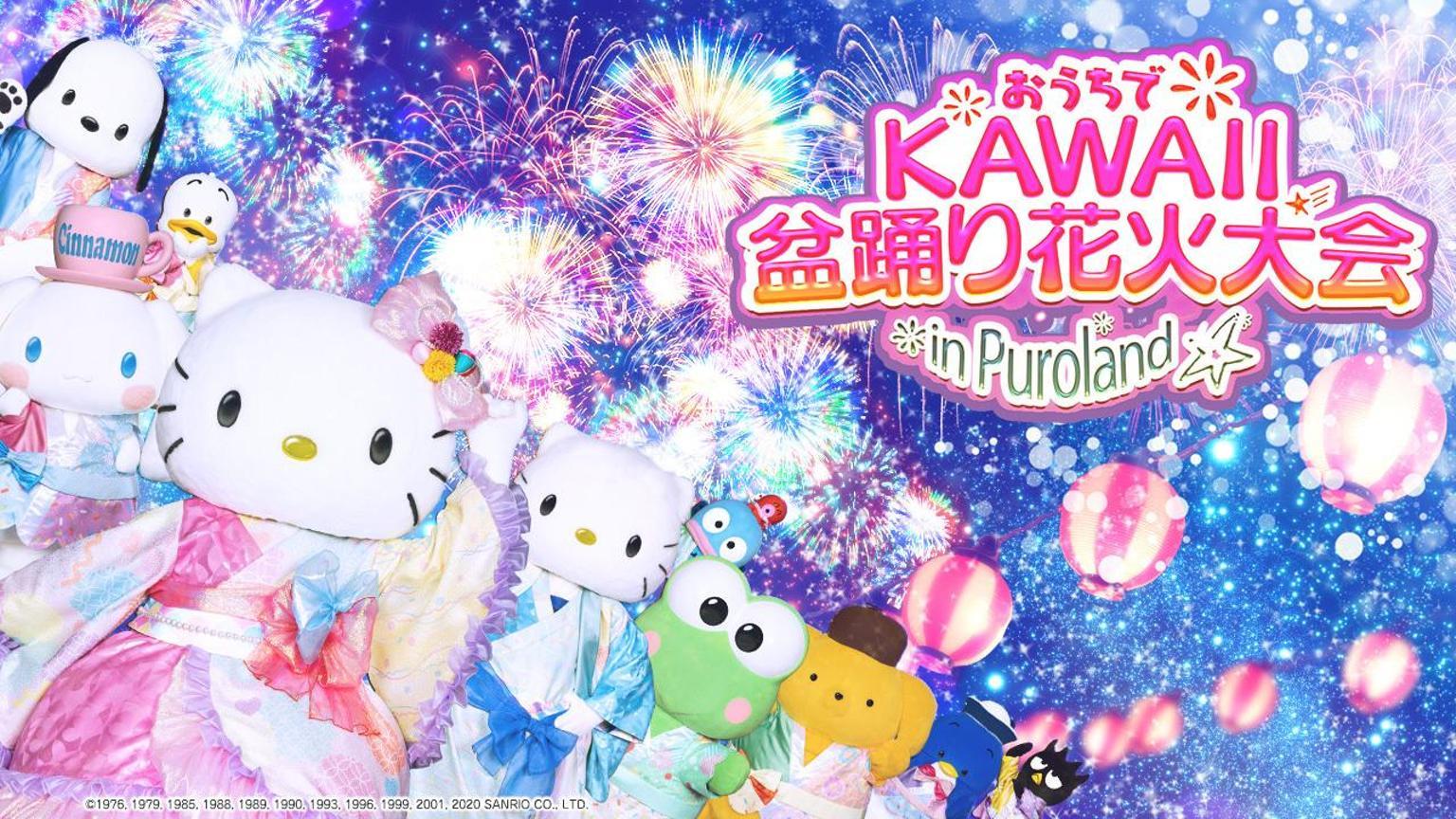 おうちでKAWAII盆踊り花火大会 in Puroland