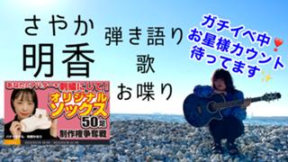 【テーマ曲イベ🔥】🐟明香-サヤカ-のお歌🥐