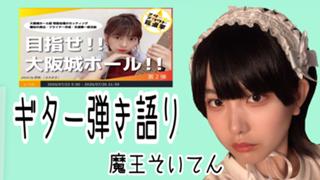 【7/22大阪城イベ〜】魔王そいてん