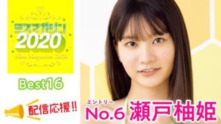 瀬戸柚姫【ミスマガ2020】ベスト16イベント中