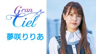 りりあのどりーむりりーむ (Gran☆Ciel)
