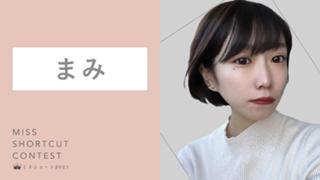 まみ オツマミ【ミスショート】