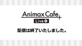 【AnimaxCafe+】声優志望の店員が日替り配信!