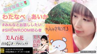 美人百花♡わたなべ あいか【イベント4/10〜】自分磨きPJ