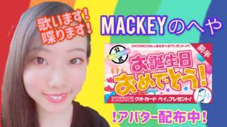 【誕生日イベ中!】★Mackeyのへや★