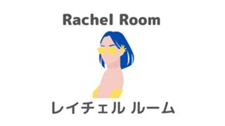Rachel Room レイチェル ルーム
