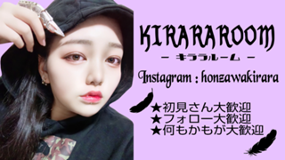 ★綺羅良's ROOM★
