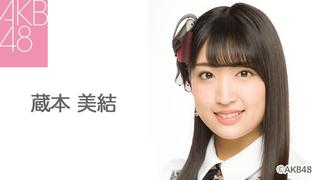 蔵本 美結(AKB48 チーム4 ドラフト3期研究生)