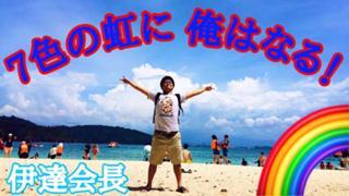 伊達会長のご縁So match!!〜7色の虹に俺はなる!